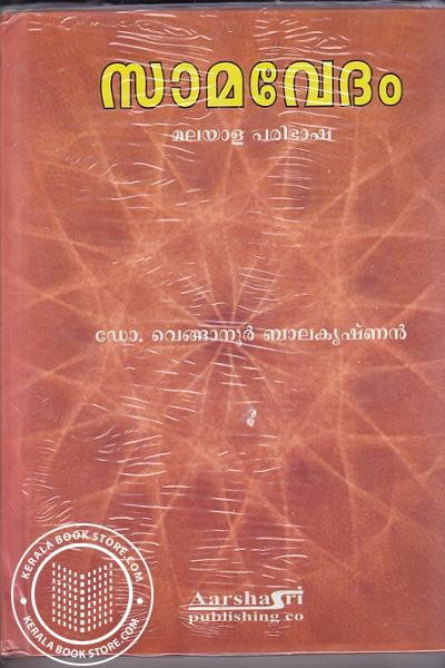 Cover Image of Book സാമവേദം