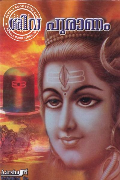 Image of Book ശ്രീ ശിവ മഹാ പുരാണം