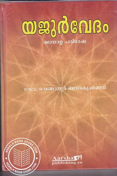 Cover Image of Book Yajur Veda