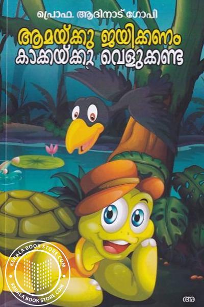 Cover Image of Book ആമയ്ക്കു ജയിക്കണം കാക്കയ്ക്കു വെളുക്കണ്ട