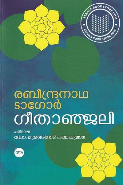 Cover Image of Book ഗീതാജ്ഞലി രബീന്ദ്രനാഥ ടാഗോര്