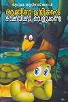 Thumbnail image of Book ആമയ്ക്കു ജയിക്കണം കാക്കയ്ക്കു വെളുക്കണ്ട