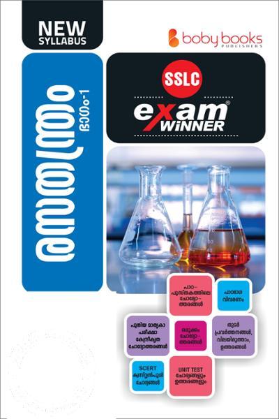 back image of Exam Winner രസതന്ത്രം SSLC -മലയാളം മീഡിയം- Class 10