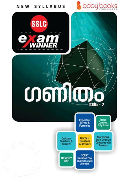 back image of Exam Winner ഗണിതശാത്രം SSLC -മലയാളം മീഡിയം Part - 1-2 Class 10