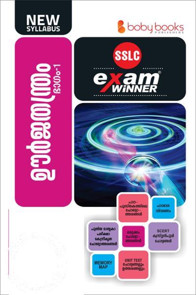 back image of Exam Winner ഊര്ജതന്ത്രം SSLC -മലയാളം മീഡിയം- Class 10