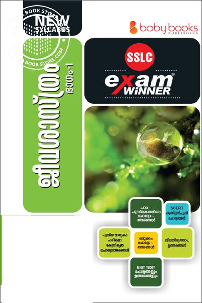 back image of Exam Winner ജീവശാത്രം SSLC -മലയാളം മീഡിയം- Class 10