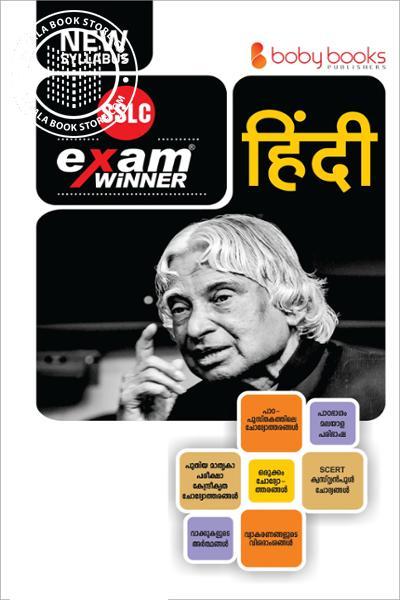 back image of Exam Winner SSLC Hindi Class 10