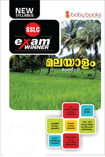 back image of New Syllabus Exam Winner SSLC മലയാളം പേപ്പര് -1-2 Class 10