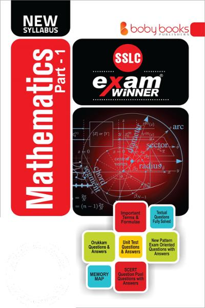 Cover Image of Book Exam Winner Mathematics SSLC -English Medium- Part -1 - 2Class 10