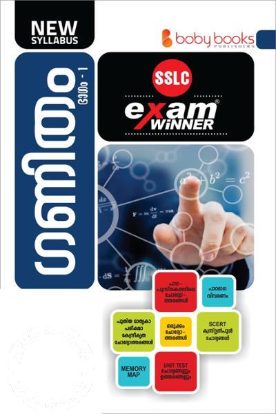 Cover Image of Book Exam Winner ഗണിതശാത്രം SSLC -മലയാളം മീഡിയം Part - 1-2 Class 10