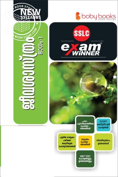 Cover Image of Book Exam Winner ജീവശാത്രം SSLC -മലയാളം മീഡിയം- Class 10