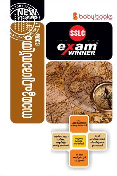 Cover Image of Book Exam Winner സാമൂഹ്യശാസ്ത്രം SSLC -മലയാളം മീഡിയം Class 10 Part - 1