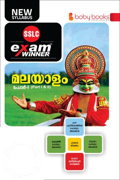 Cover Image of Book New Syllabus Exam Winner SSLC മലയാളം പേപ്പര് -1-2 Class 10