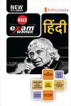Thumbnail image of Book Exam Winner SSLC Hindi Class 10