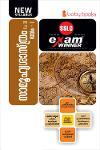 Thumbnail image of Book Exam Winner സാമൂഹ്യശാസ്ത്രം SSLC -മലയാളം മീഡിയം Class 10 Part - 1