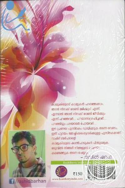 back image of കാമുകിയുടെ കാല്പ്പാടുകള്