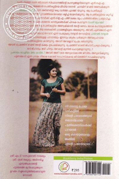 back image of ലവ് ജിഹാദ്