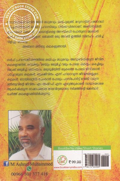 back image of Malbu Kathakal