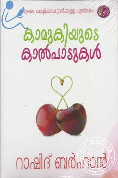 Cover Image of Book Kamukiyude Kalpadukal