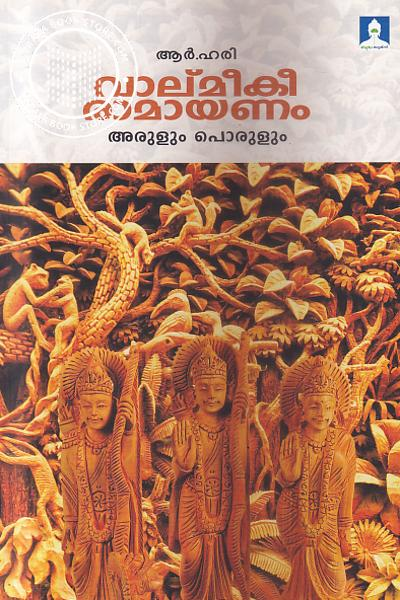 Cover Image of Book Valmiki Ramayanam