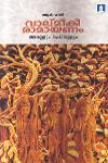 Thumbnail image of Book വാല്മീകീ രാമായണം