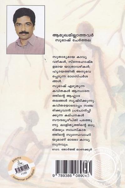 back image of Amukhamillathavar