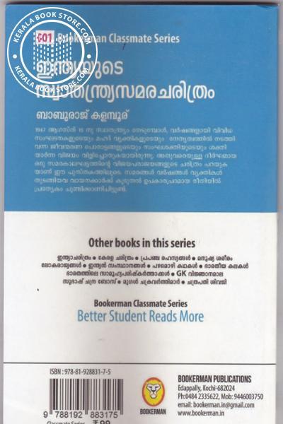 back image of ഇന്ത്യയുടെ സ്വതന്ത്ര്യസമരചരിത്രം