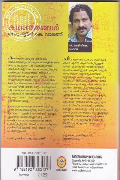 back image of Kathaantharangal