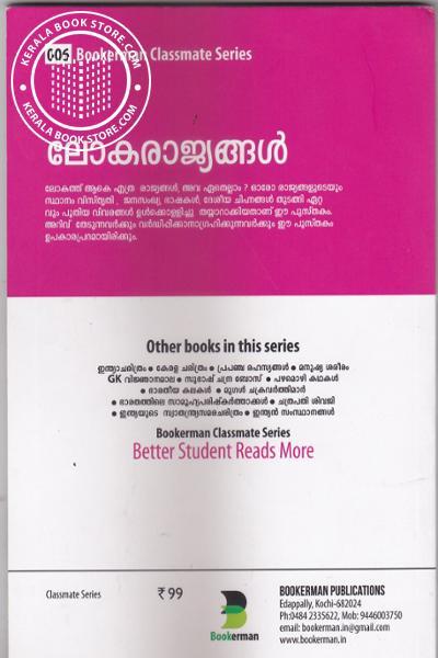 back image of ലോകരാജ്യങ്ങള്