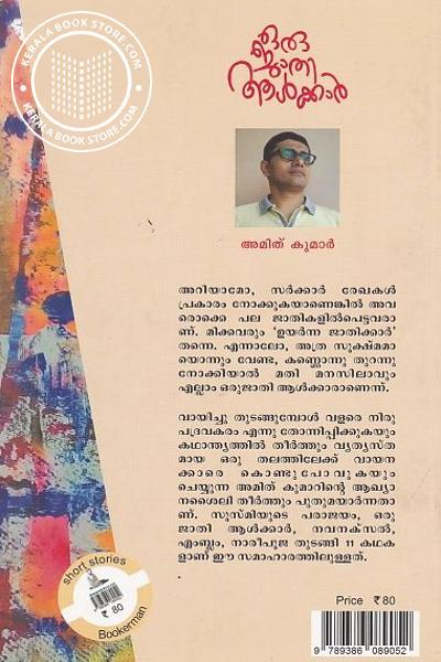 back image of Oru Jathi Alkkar