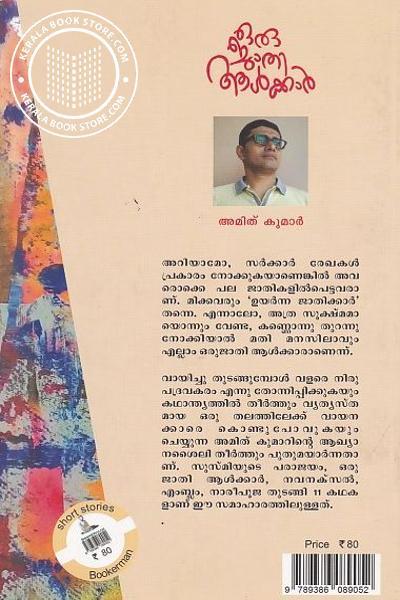 back image of ഒരു ജാതി ആള്ക്കാര്