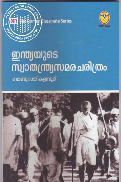 Cover Image of Book ഇന്ത്യയുടെ സ്വതന്ത്ര്യസമരചരിത്രം