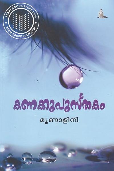 Cover Image of Book കണക്കു പുസ്തകം
