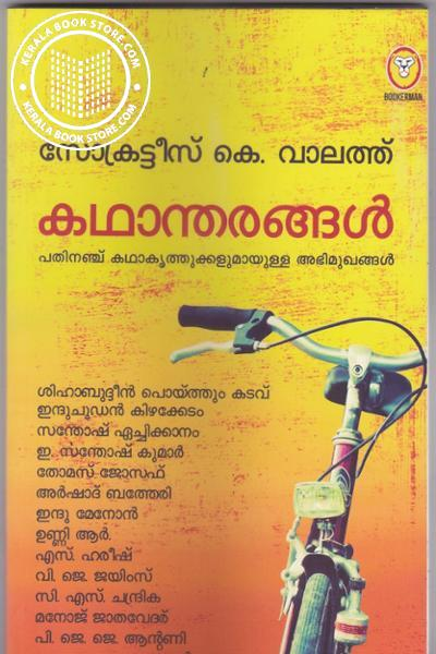 Cover Image of Book Kathaantharangal