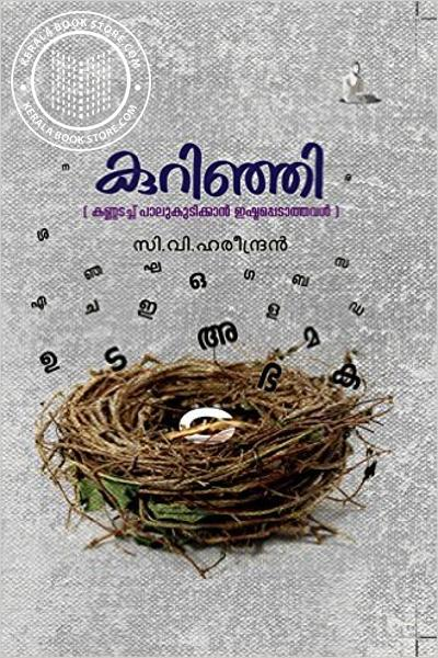 Cover Image of Book Kuringi