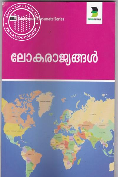 Cover Image of Book Lokaragyagal