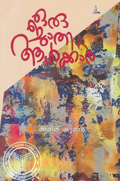 Cover Image of Book Oru Jathi Alkkar