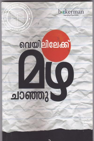 Cover Image of Book Veyililekku Mazha Chanju