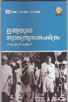 Thumbnail image of Book ഇന്ത്യയുടെ സ്വതന്ത്ര്യസമരചരിത്രം
