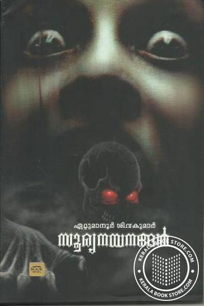Cover Image of Book Soorya Nayanangal