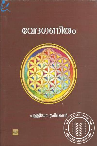 Cover Image of Book വേദഗണിതം