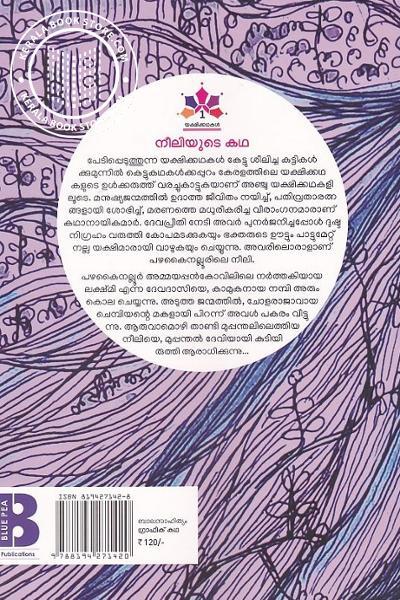 back image of നീലിയുടെ കഥ