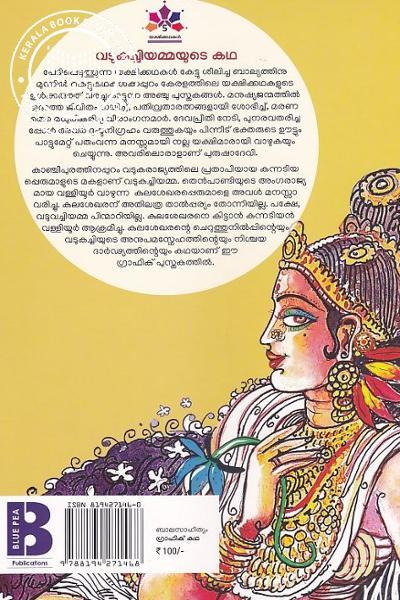 back image of വടുകച്ചിയമ്മയുടെ കഥ