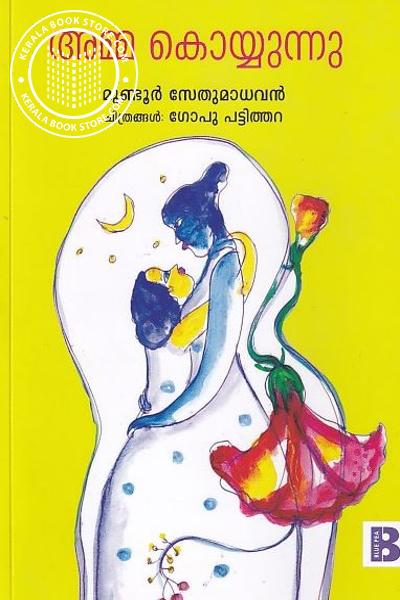 Cover Image of Book അമ്മ കൊയ്യുന്നു