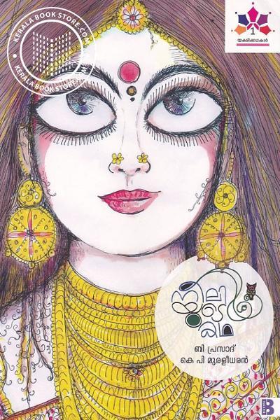 Cover Image of Book നീലിയുടെ കഥ