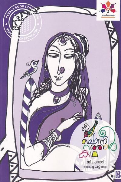 Cover Image of Book പൊന്നിറത്താള് കഥ