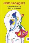 Thumbnail image of Book അമ്മ കൊയ്യുന്നു