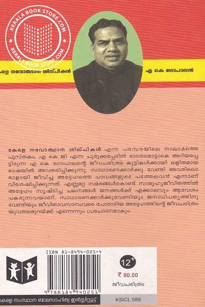 back image of എ കെ ഗോപാലന്