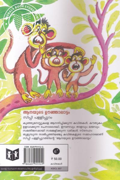 back image of Aanayude Oonjalattam