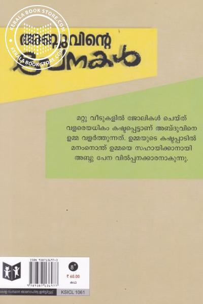back image of അബ്ദുവിന്റെ പേനകള്